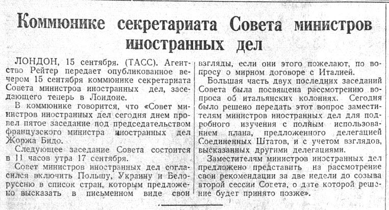 Коммюнике секретариата Совета министров иностранных дел