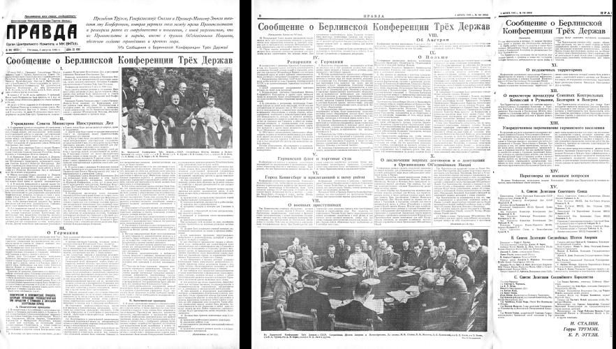 Сообщение о Берлинской Конференции Трех Держав. август 1945