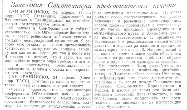 Заявления Стеттиниуса представителям печати