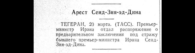 Арест Сеид-Зия-эд-Дина