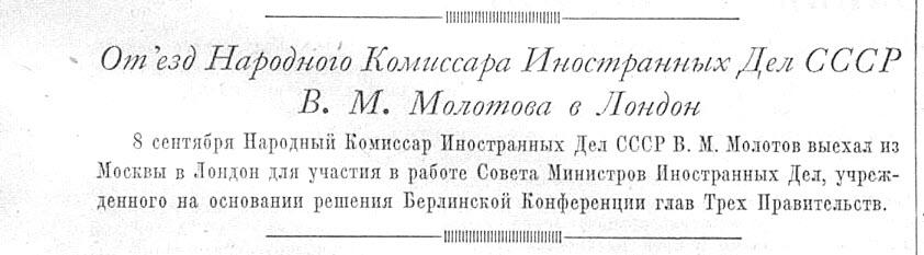 Отъезд Народного Комиссара Иностранных Дел СССР В. М. Молотова в Лондон