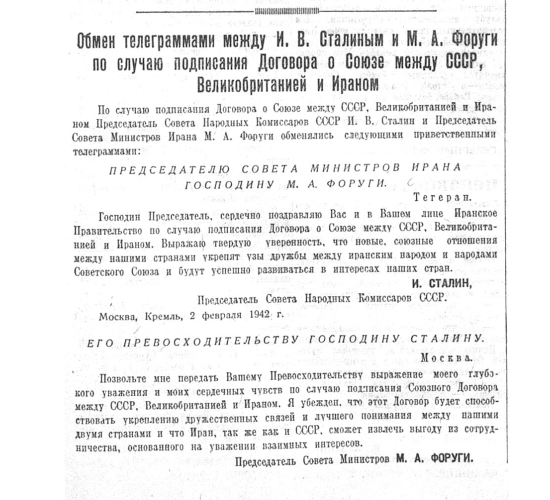 Обмен телеграммами между И. В. Сталиным и М. А. Форуги по случаю подписания Договора о Союзе между СССР, Великобританией и Ираном