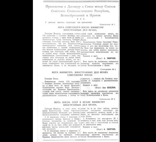 Приложения к Договору о Союзе между СССР, Великобританией и Ираном