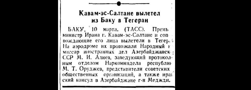 Кавам-эс-Салтане вылетел из Баку в Тегеран