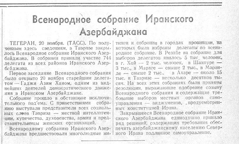 Всенародное собрание Иранского Азербайджана