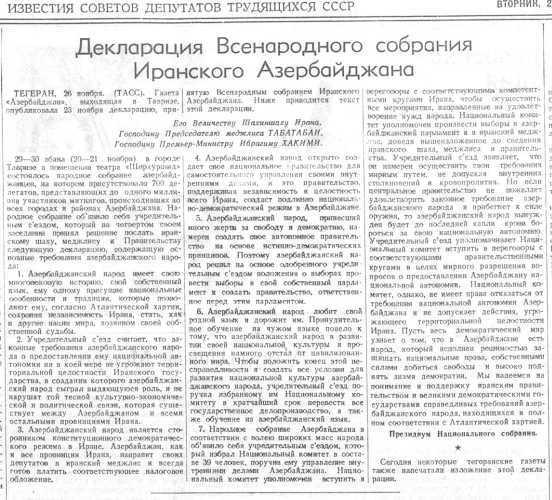 Декларация Всенародного собрания Иранского Азербайджана