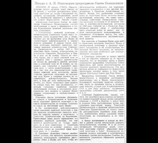 Письмо т. А. Я. Вышинского председателю Совета Безопасности