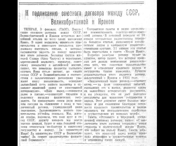 К подписанию союзного договора между СССР, Великобританией и Ираном