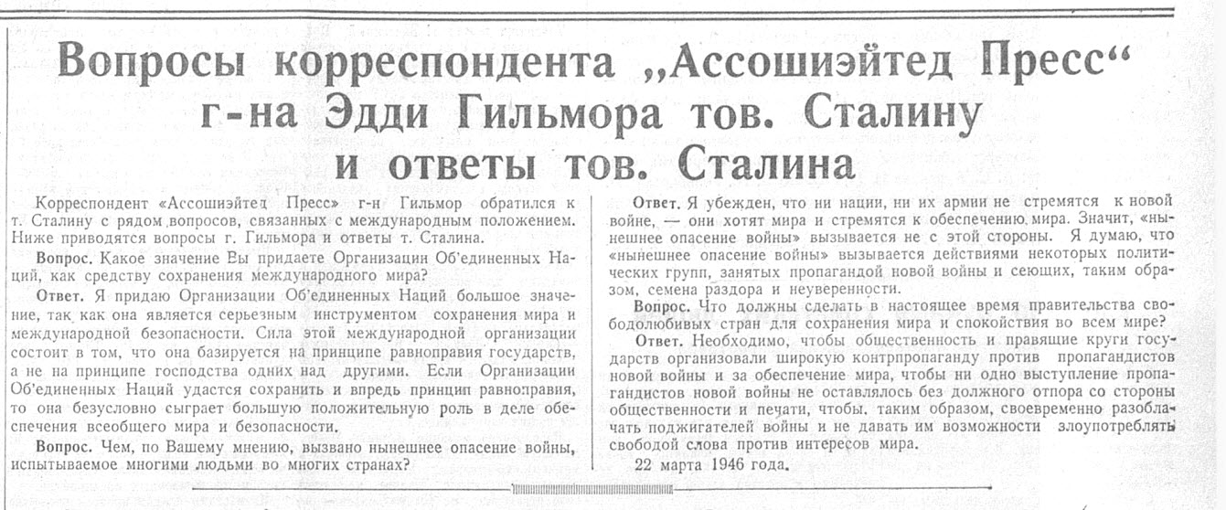 """Вопросы корреспондента """"Ассошиэйтед Пресс"""" г-на Эдди Гильмора тов. Сталину и ответы тов. Сталина"""