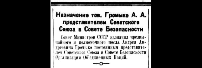 Назначение тов. Громыко А. А. представителем Советского Союза в Совете Безопасности