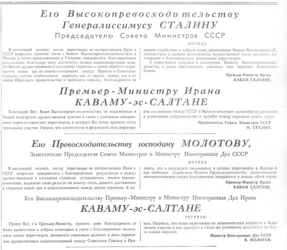 Обмен письмами между Кавамом-эс-Салтане, И. В. Сталиным и В. М. Молотовым