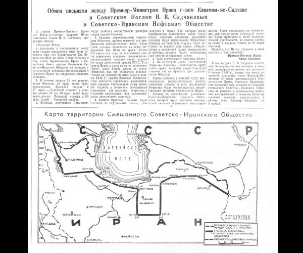 Обмен письмами о Советско-Иранском Нефтяном Обществе