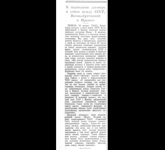 К подписанию договора о союзе между СССР, Великобританией и Ираном