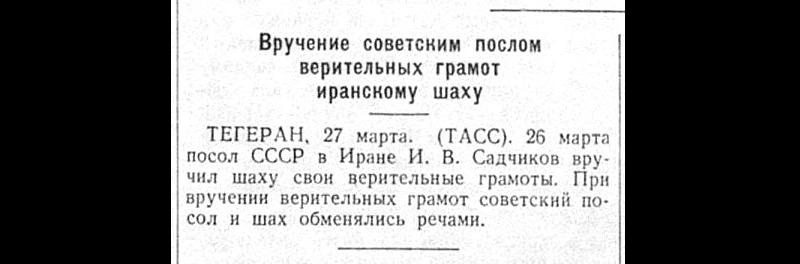 Вручение советским послом верительных грамот иранскому шаху
