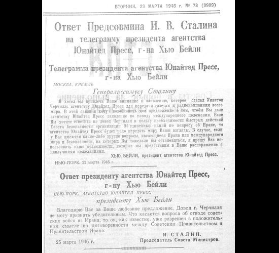 Ответ И. В. Сталина на телеграмму президента агентства Юнайтед Пресс, г-на Хью Бейли