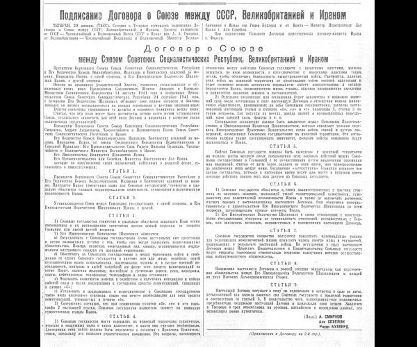 Подписание Договора о Союзе между СССР, Великобританией и Ираном