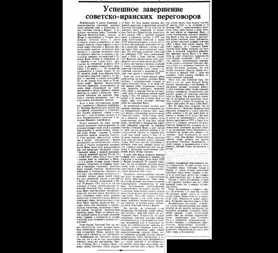 Успешное завершение советско-иранских переговоров