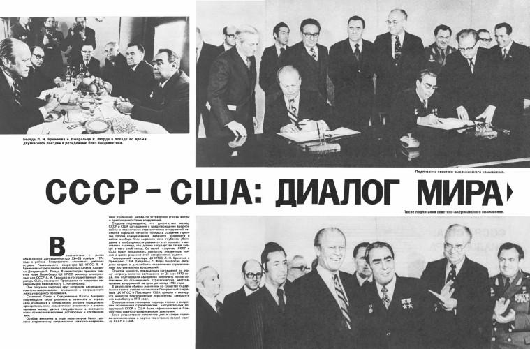СССР — США: диалог мира
