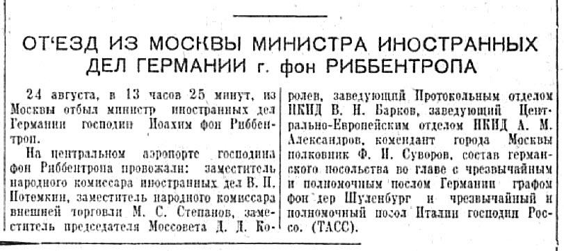 Отъезд из Москвы министра иностранных дел Германии г. фон Риббентропа