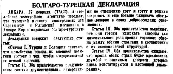 Болгаро-турецкая декларация