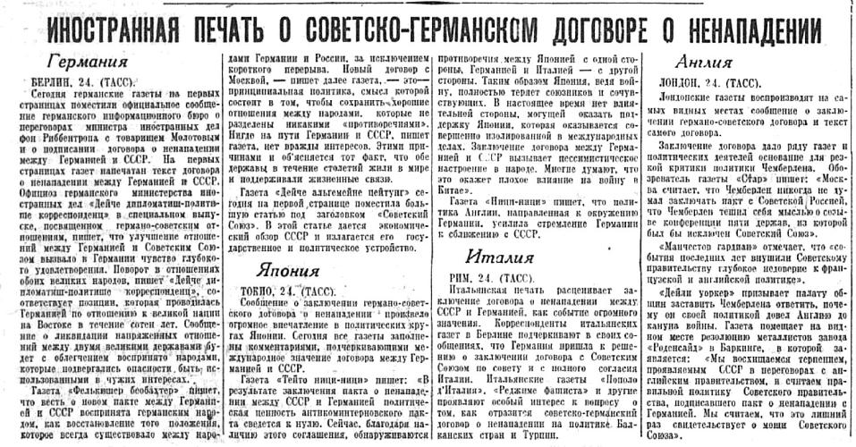 Иностранная печать о Советско-германском договоре о ненападении