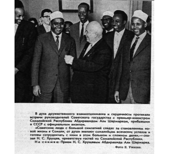 Прием Н. С. Хрущевым Абдирашида Али Шермарка