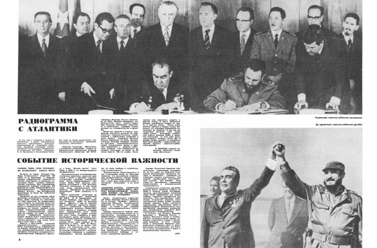 Советский Союз — Куба: новый этап сотрудничества