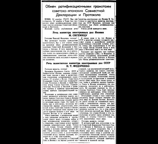 Обмен ратификационными грамотами советско-японских Совместной Декларации и Протокола