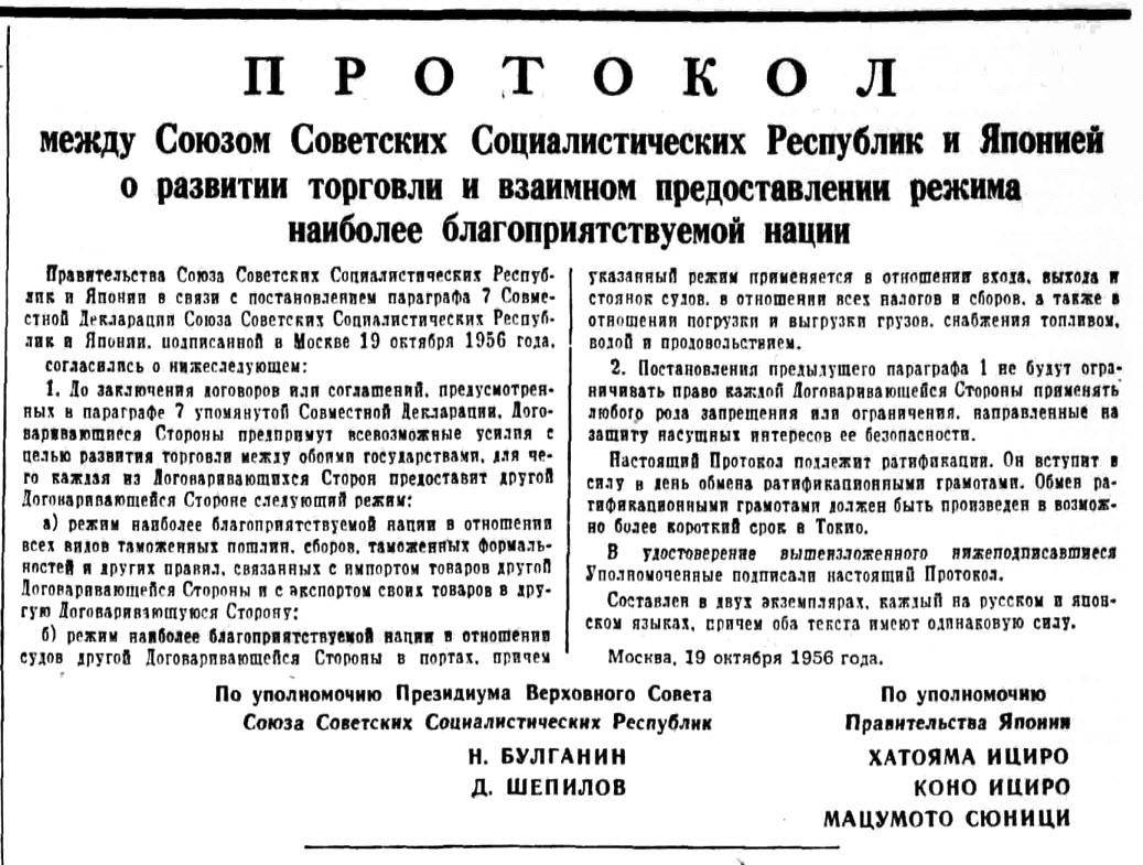 Протокол между СССР и Японией