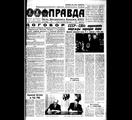 Текст Договора между СССР и США по РСМД