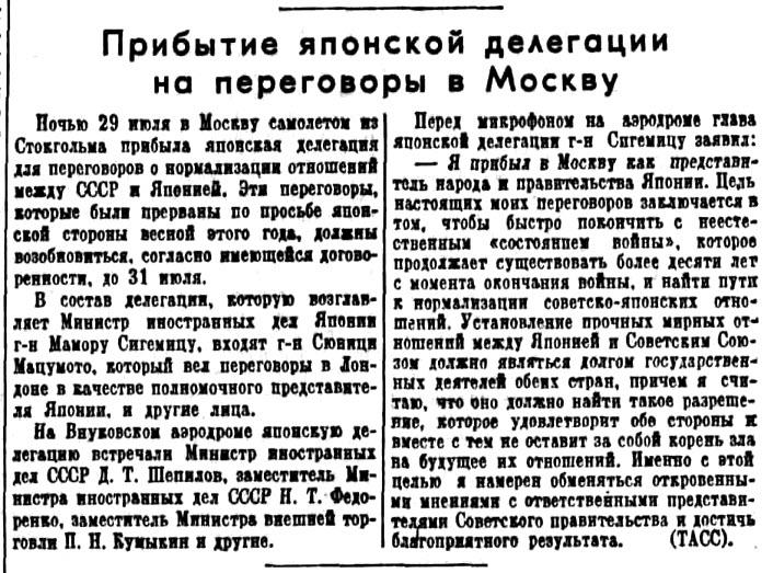 Прибытие японской делегации на переговоры в Москву