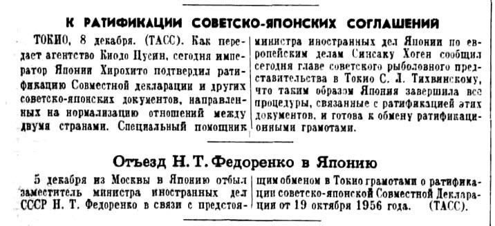 К ратификации советско-японских соглашений