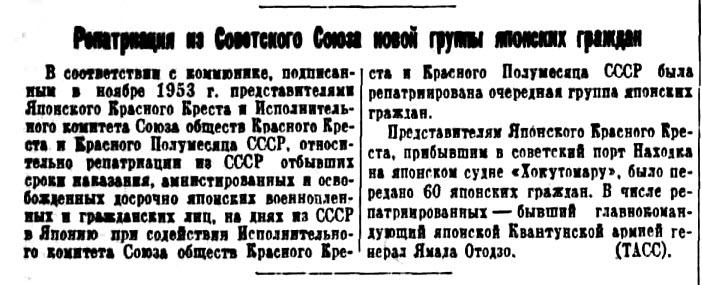 Репатриация из Советского Союза новой группы японских граждан