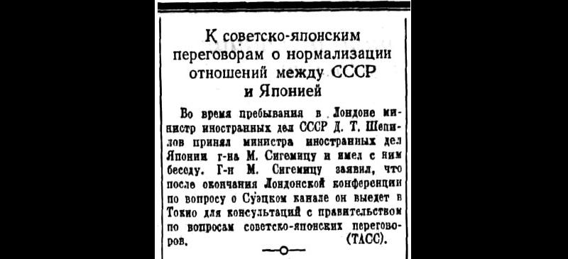 К советско-японским переговорам о нормализации отношений между СССР и Японией