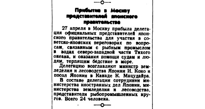 Прибытие в Москву представителей японского правительства