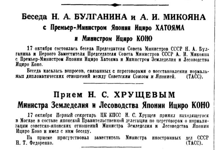 Беседы Н. А. Булганина, А. И. Микояна и Н. С. Хрущева с И. Хатояма и И. Коно