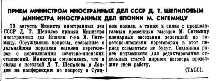 Прием Д. Т. Шепиловым М. Сигемицу