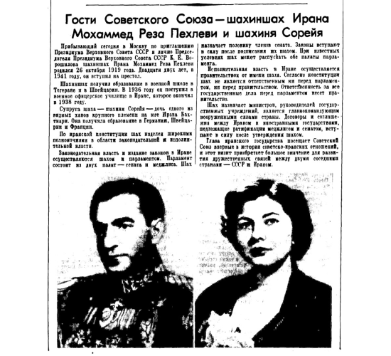Гости Советского Союза — шахиншах Ирана Мохаммед Реза Пехлеви и шахиня Сорейя