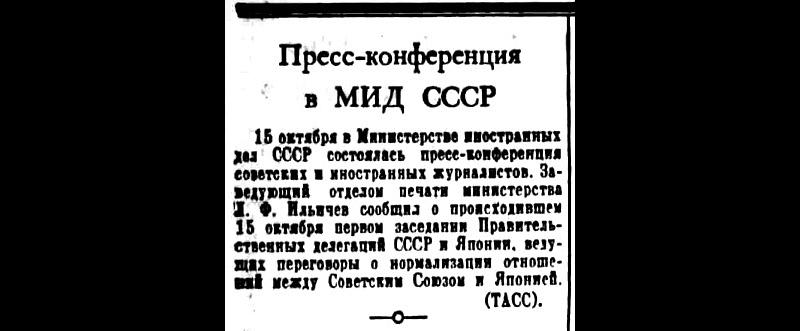 Пресс-конференция в МИД СССР