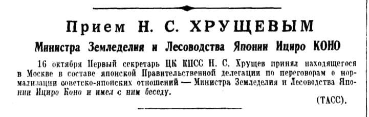 Прием Н. С. Хрущевым Ициро Коно