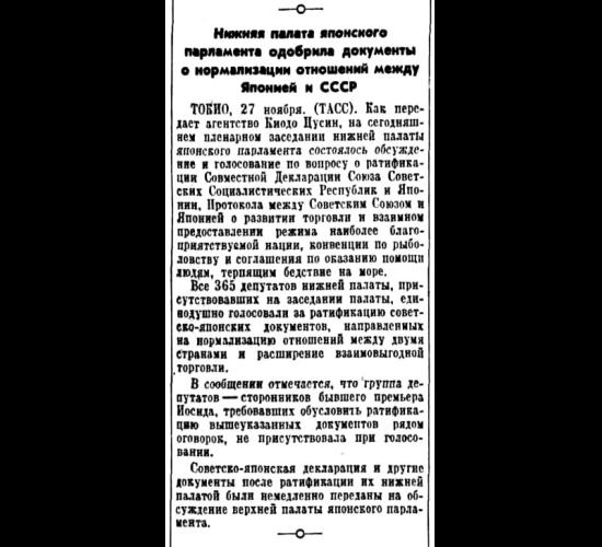 Нижняя палата японского парламента одобрила документы о нормализации отношений между Японией и СССР