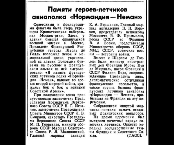 Памяти героев-летчиков авиаполка «Нормандия — Неман»