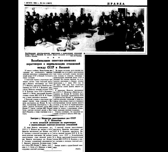 Возобновление советско-японских переговоров о нормализации отношений между СССР и Японией