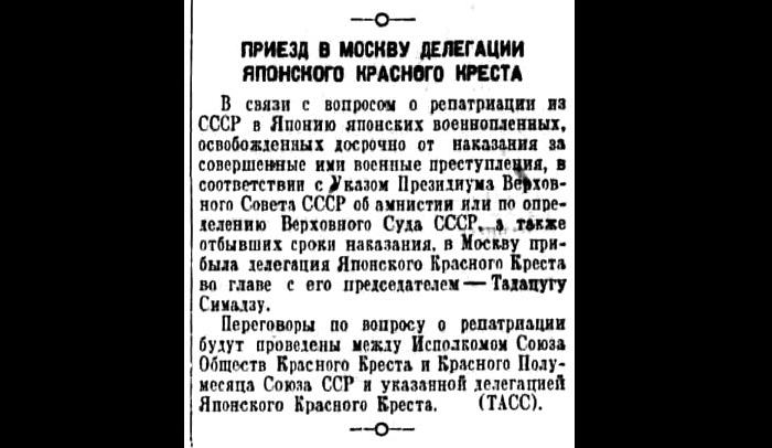 Приезд в Москву делегации японского Красного Креста