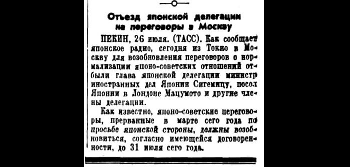 Отъезд японской делегации на переговоры в Москву