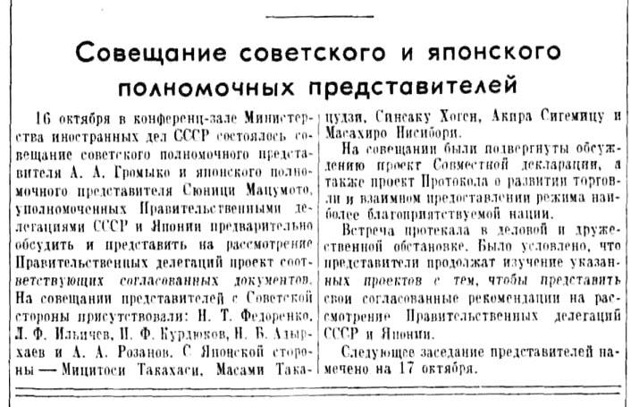 Совещание советского и японского полномочных представителей
