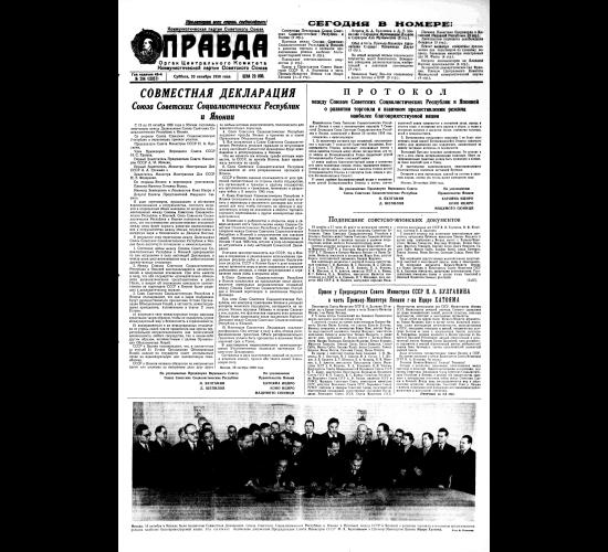 Совместная декларация Союза Советских Социалистических Республик и Японии