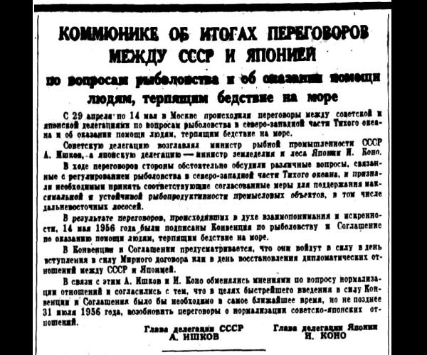 Коммюнике об итогах переговоров между СССР и Японией по вопросам рыболовства