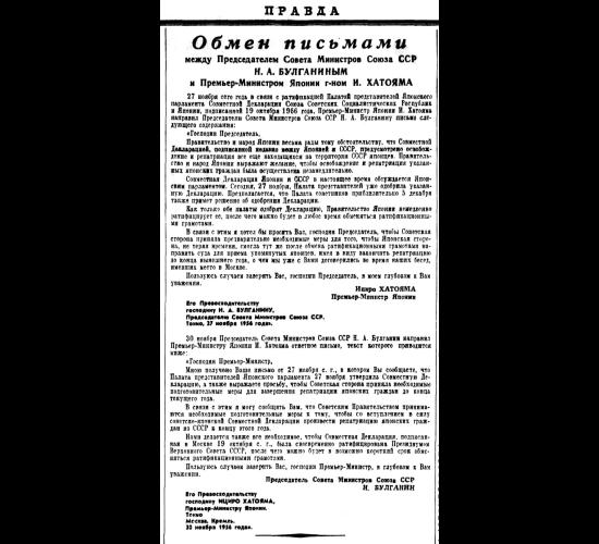 Обмен письмами между Н. А. Булганиным и И. Хатояма