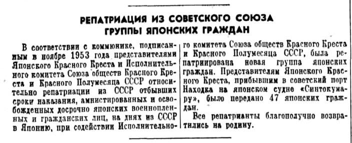 Репатриация из Советского Союза группы японских граждан